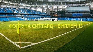 матч ФОРТУНА СИТТАРД - ВИЛЛЕМ II прямая трансляция