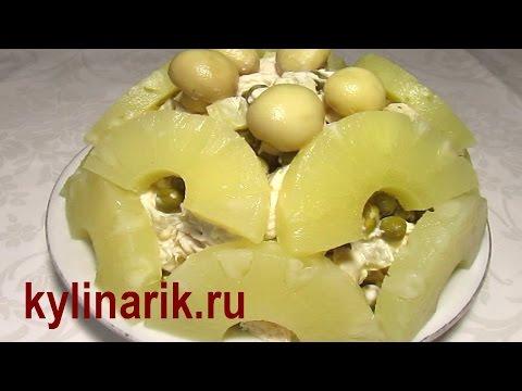 Рецепт Фаршированный ананас кулинарный рецепт с фото