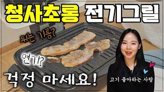 청사초롱 전기그릴 리뷰 (기름 튀는 걱정없이 고기 굽기…