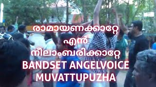 Ramayanakatte band music in a temple fest@kerala