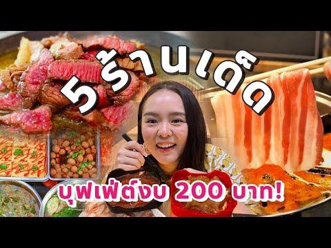 ตะลุยกิน 5 ร้านเด็ดบุฟเฟ่ต์งบ 200 บาท ภายใน 1 วัน!!!!!