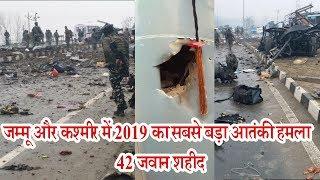 जम्मू और कश्मीर में 2019 का सबसे बड़ा आतंकी हमला , 42 जवान शहीद..
