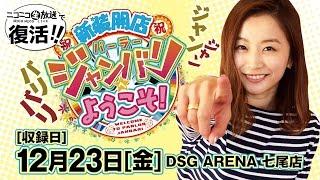 大田明奈が、DSG ARENA七尾店にて実戦生放送!!その模様をダイジェスト...