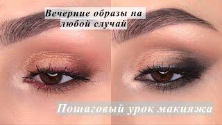 Вечерний макияж на любой случай Пошаговый урок макияжа