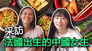 在法國出生的中國女生的成長之路【美食博主Chez Mama Ly法文訪問】