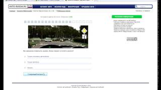 Экзамен ПДД онлайн