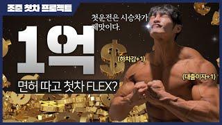 첫 차로 1억짜리 수입차 FLEX?