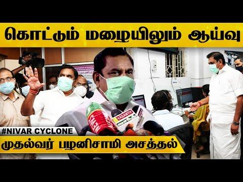 NIVAR Cyclone : கொட்டும் மழையிலும் ஆய்வில் ஈடுபட்ட தமிழக முதல்வர் - தயார் நிலையில் தமிழக அரசு! | HD