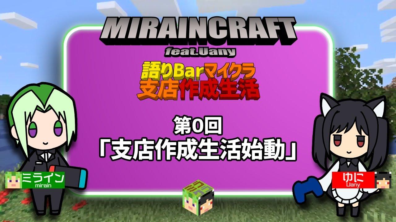 [夕闇同盟] Miraincraft [movie]