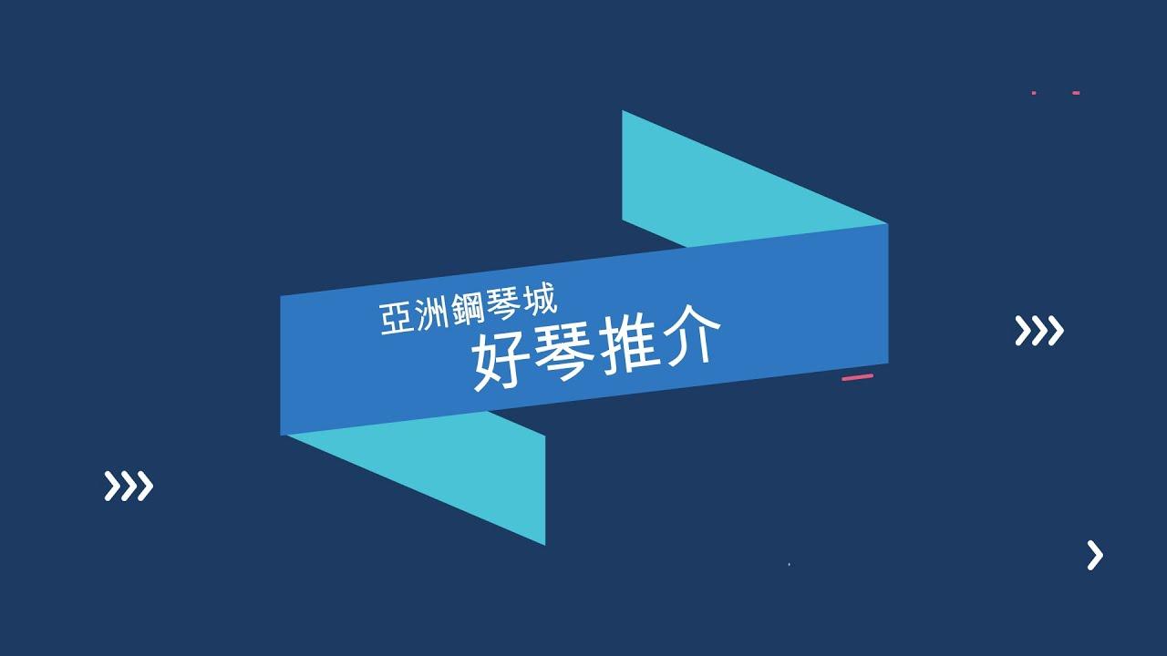 【租琴回家】Yamaha YUS5 手快有 手慢無 (3/6/2021)