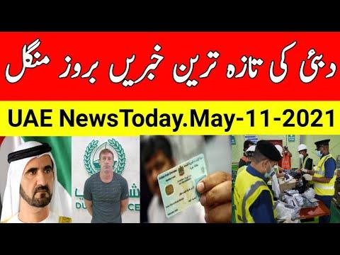 11/05/2021UAE News Today,Dubai News,Abu Dhabi Health Service Copmpny,dubizzle sharjah,gcp cloud jobs