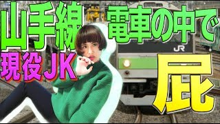 【雑談】山手線 電車の中でおならしてしまったお話!現役JKでもおならはするんだよぉお!
