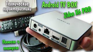 Технические характеристики ПРИСТАВКИ Smart Android TV Box Zidoo X6 PRO | Smart tv Плюсы и минусы