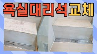 욕실대리석교체 천연대리석시공 대리석선반교체 완료