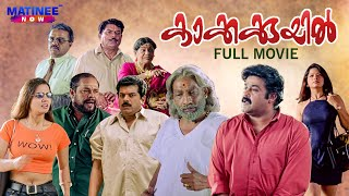 Kakkakuyil Malayalam Full Movie Remastered | Priyadarshan |  Mohanlal | Mukesh | Nedumudi Venu,