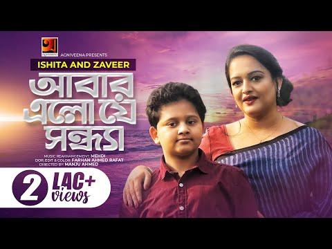 abar-elo-je-shondha- -rumana-rashid-ishita- -zaveer- -mehdi- -g-series- -official-music-video-2020