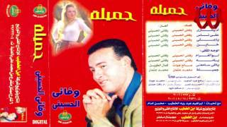 Wafa2y ElHussiny -  Yama / وفائي الحسيني - يامه