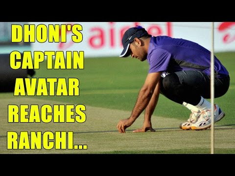 MS Dhoni visits Ranchi stadium to inspect pitch ahead of India vs Australia Test | Oneindia News
