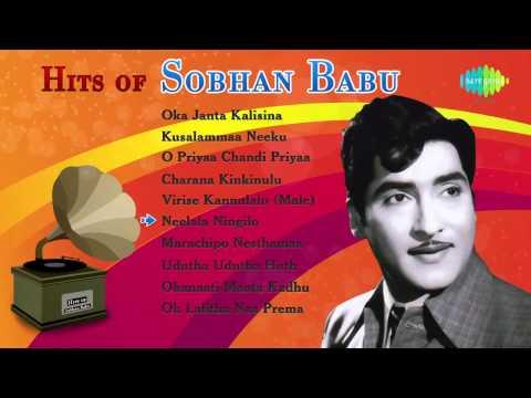 Sobhan Babu Hit Songs Jukebox | Top 10 Hits | Evergreen Telugu Songs Collection