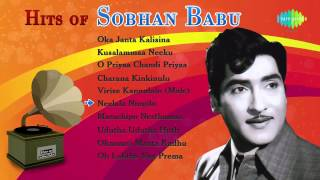 Sobhan Babu Hit Songs Jukebox | Top 10 Hits | Evergreen Telugu Songs Collection