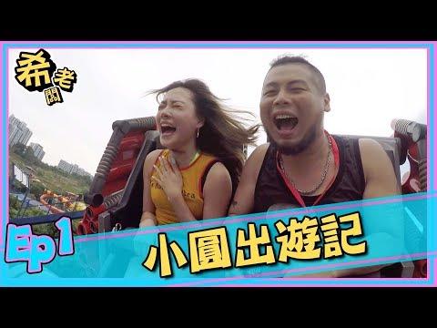 《希老闆這邊》#小圓的誕生 小圓出遊記 樂高樂園 好玩的馬來西亞 Feat. 草爺 星培