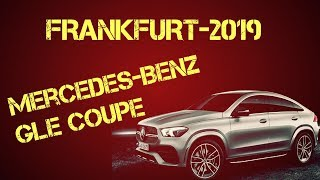 Mercedes-Benz GLE Coupe — так ли ты крут, гибрид?