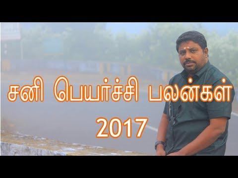 Sani Peyarchi 2017 DHULAM Rasi by DINDIGUL P.CHINNARAJ ASTROLOGER INDIA