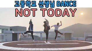 """고등학교 선생님이 댄스부와 추는 BTS(방탄소년단)-""""NOT TODAY"""" 커버(COVER DANCE)"""
