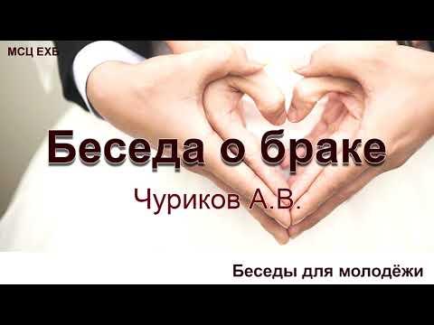 Беседа о браке. Чуриков А.В. Беседа для молодёжи.