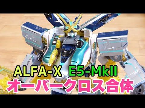 シンカリオン ALFA-XとE5はやぶさMKⅡのオーバークロス合体!手順解説レビュー!てれびくん12月号連動動画 アルファエックス