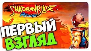 Shadow Blade Reload (Game) Первый взгляд / Прохождение (18+)