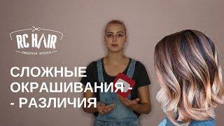 видео Сложное окрашивание волос (фото)