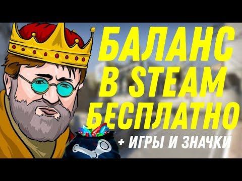 Бесплатный account steam