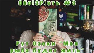 Обо[ЗР]еть #3   Рут Озеки ''Моя рыба будет жить''   Book review #28