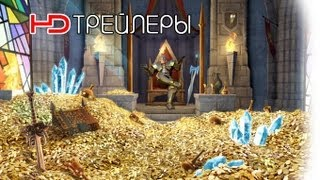 The Mighty Quest for Epic Loot Русский трейлер '2012' HD