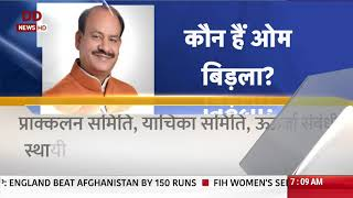 Om Birla all set to be elected as Lok Sabha Speaker (Hindi)