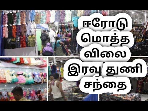 ஈரோடு மொத்த விலை இரவு துணி சந்தை // Erode wholesale Dress Night Market