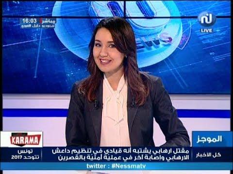 نسمة مباشر : موجز أخبار الساعة 16:00 ليوم الإثنين 29 ماي 2017