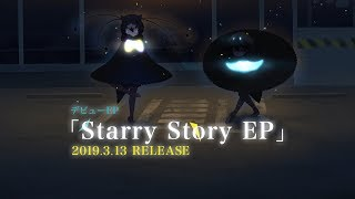 【Gothic×Luck】デビューEP「Starry Story EP」ダイジェスト