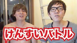 けんすいバトル!ヒカキン vs PDS vs マスオ! thumbnail
