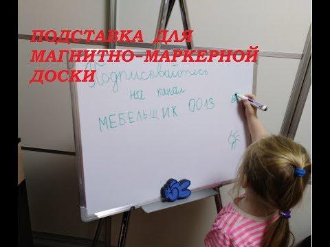 Как сделать подставку для магнитно-маркерной доски своими руками