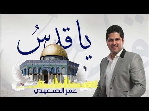 يا قدس - عمر الصعيدي - اغنية حصرية Ya Qudso - Omar AlSaidie thumbnail
