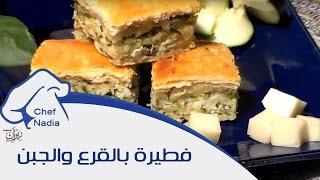 فطيرة بالقرع والجبن الشيف نادية
