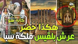كيف تم إحضار عرش ملكة سبأ وحير العلماء؟ وما الذي دار بينها النبي سليمان وبلقيس