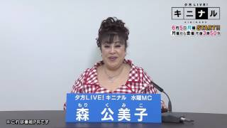 KHB東日本放送の新番組「夕方LIVE!キニナル」月~金 午後3時50分生放送...