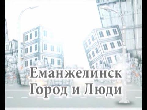 """""""ЕМАНЖЕЛИНСК. ГОРОД И ЛЮДИ"""""""