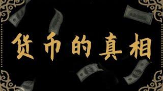 货币是怎么产生的?国家要印多少钱?每个人都要了解的财富密码