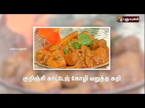 கோழி வறுத்த கறி செய்வது எப்படி?   chicken kulambu   Thuligal   Puthuyugam TV