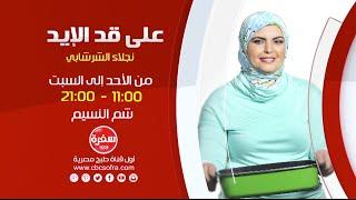 علي قد الايد مع نجلاء الشرشابي |  شم النسيم من الاحد الي الخميس 11 صباحا على سي بي سي سفرة