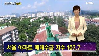 서울 아파트 매수심리 강화 [김주하 AI 뉴스]